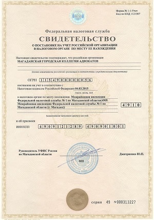 Свидетельство о постановке на учет Российской организации в налоговом органе по месту ее нахождения
